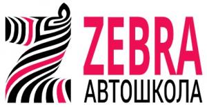 Автошкола Зебра